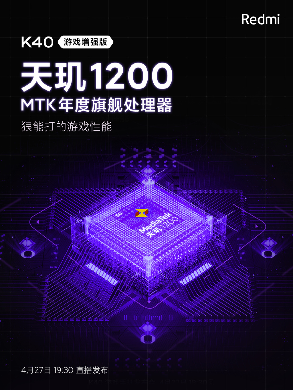 Redmi K40游戏版核心官宣:MTK年度旗舰处理器