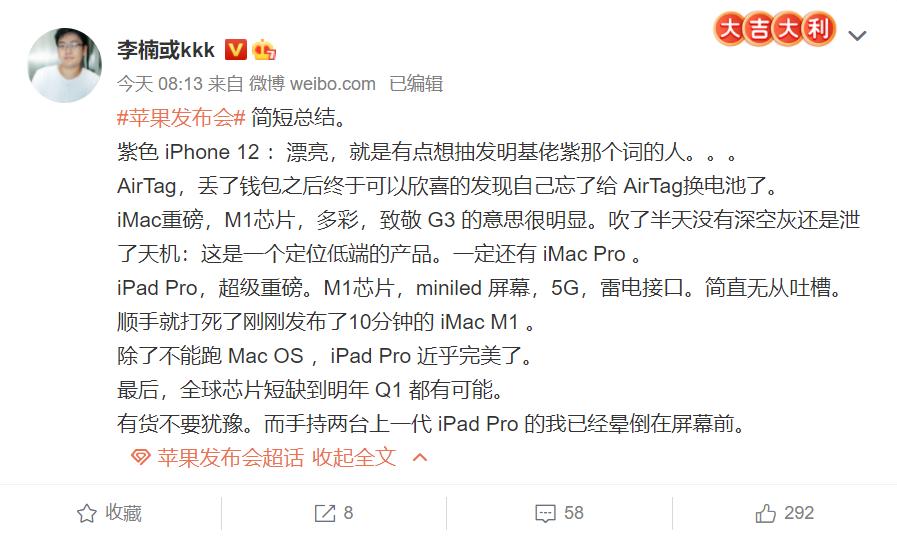 李楠评价新款iMac:生命周期仅有10分钟
