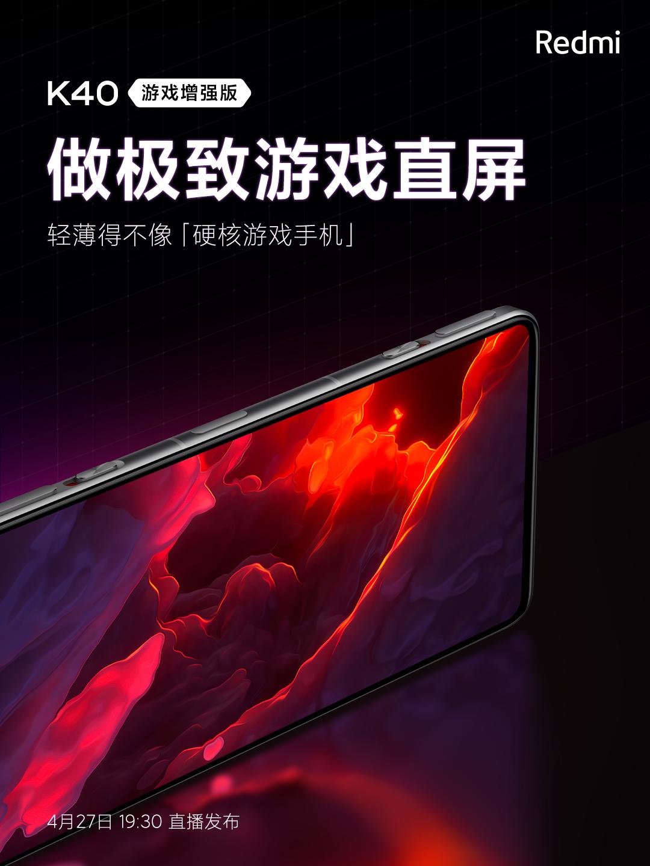 Redmi K40游戏版屏幕官宣:不惜代价的直屏