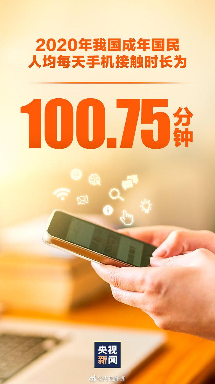 2020年人均手机接触时间公布:你每天用多久?