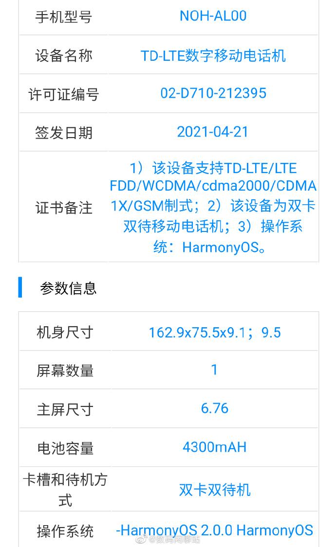 鸿蒙OS首款新机上架 出厂预装!