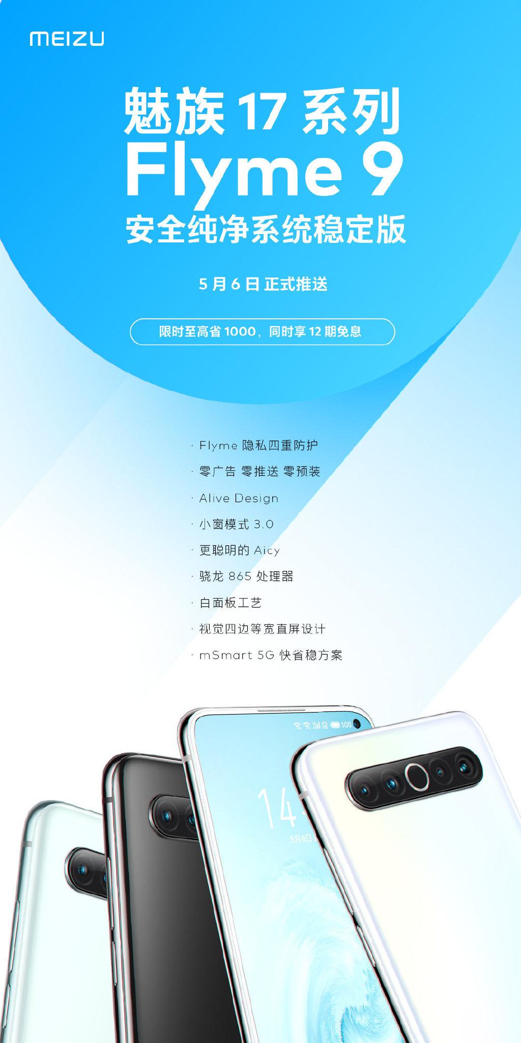 魅族17系列Flyme 9稳定版官宣:0广告0推送0预装