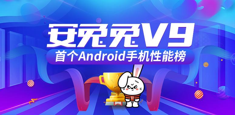 安兔兔V9首个Android手机性能榜:谁与争锋