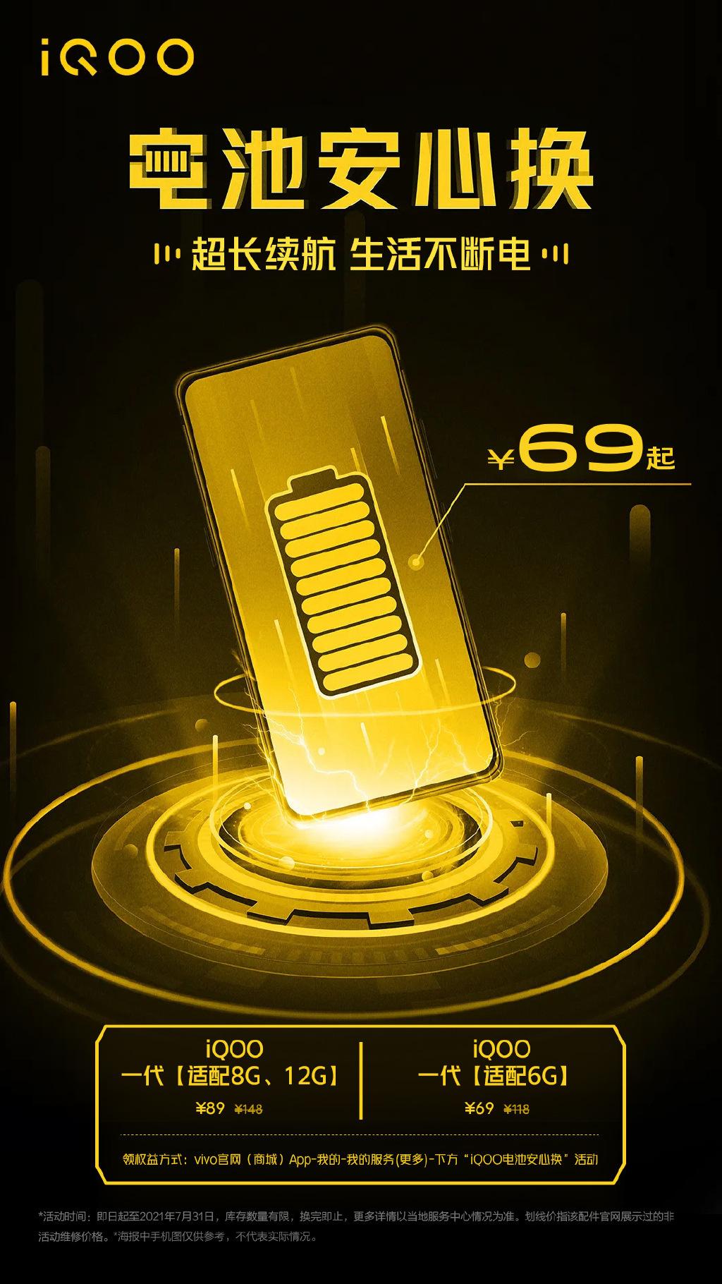 iQOO开启电池安心换活动:69元满血复活