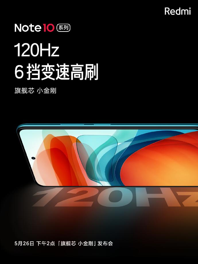 Redmi新机屏幕官宣:LCD+120Hz+自适应刷新率