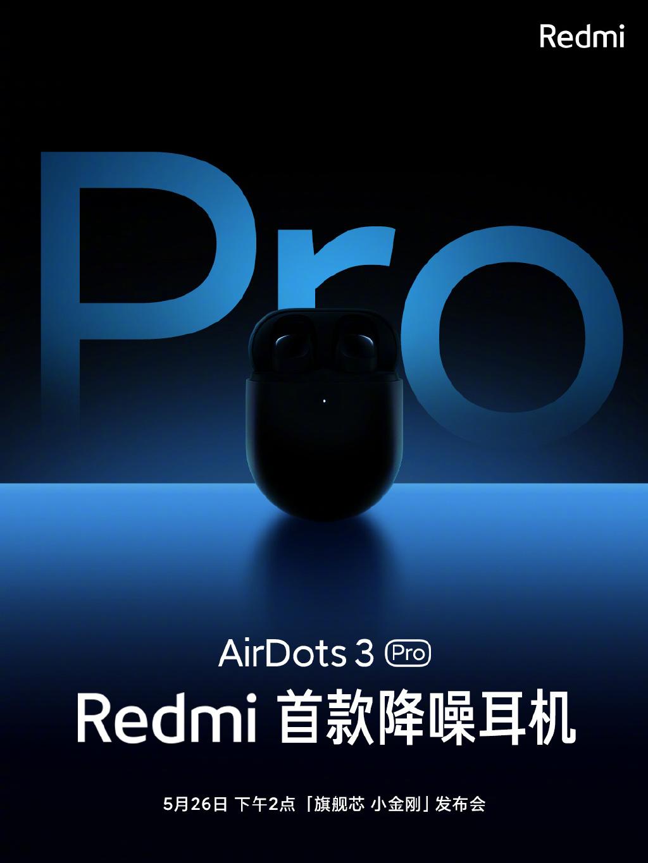 Redmi Note 10系列新队友官宣:旗下首款