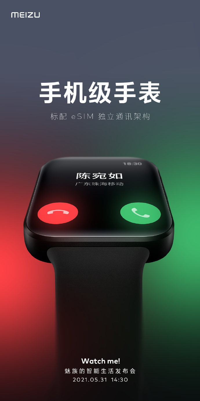魅族智能手表芯片公布:高通旗舰加持