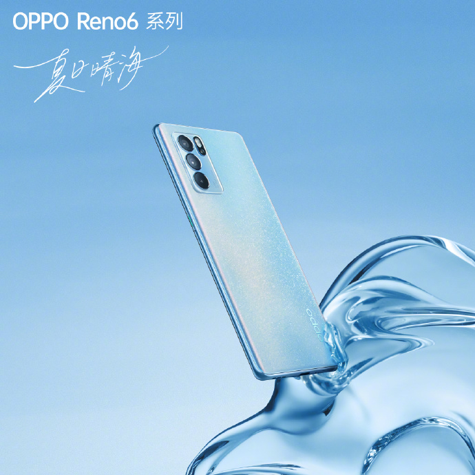 OPPO Reno6系列发布会直播