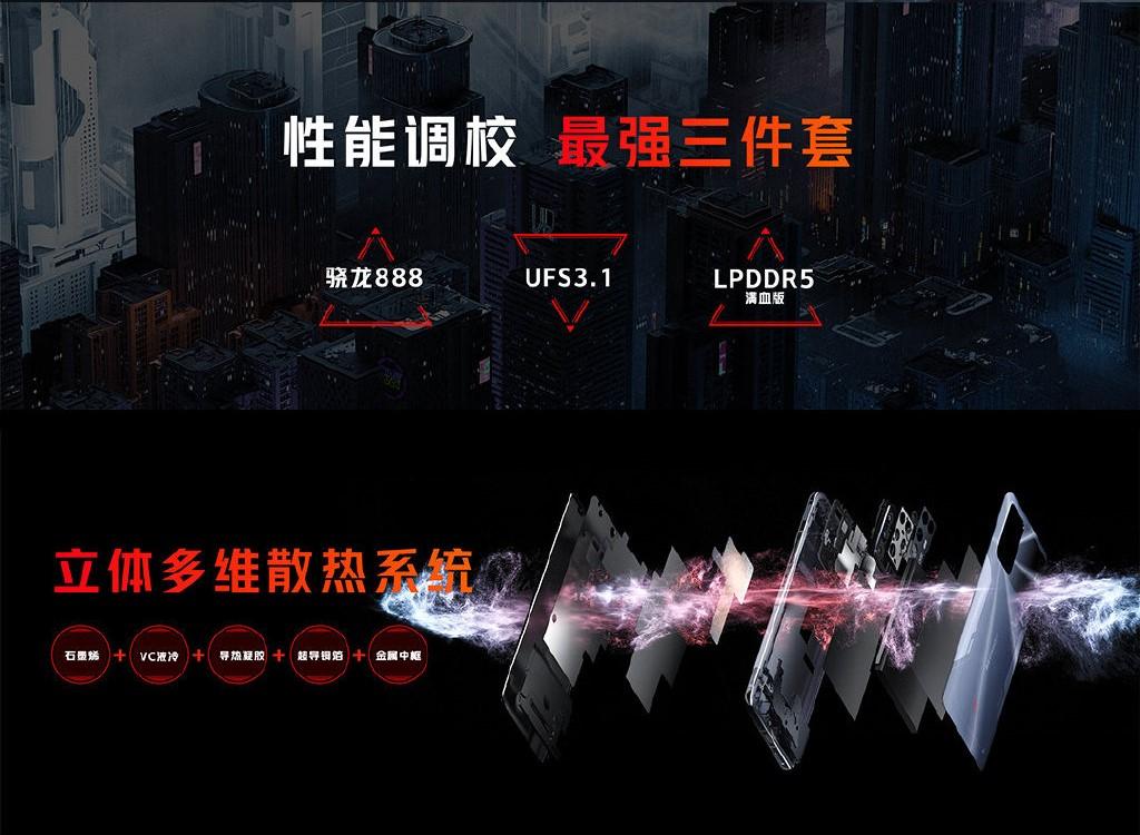 2699元起!腾讯红魔游戏手机6R发布:144Hz屏+骁龙888