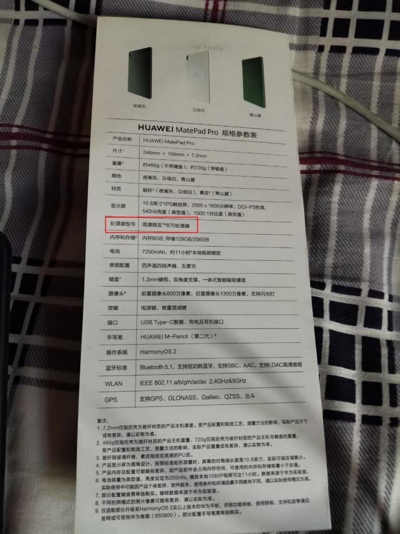 华为MatePad Pro参数曝光:鸿蒙OS+骁龙870