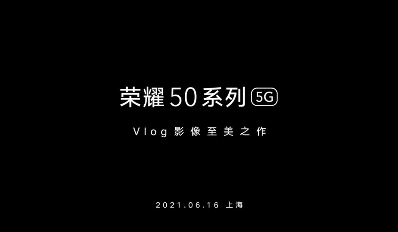 荣耀50系列发布会定档:首发骁龙778G