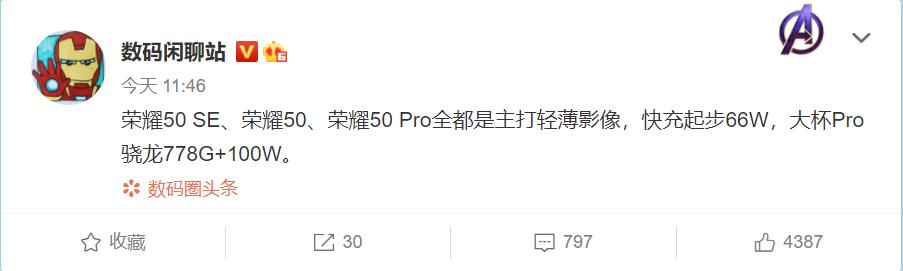 荣耀新品发布会产品曝光:顶配才有778G+100W快充