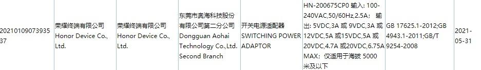 最高135W 荣耀全新充电器入网 旗舰来了?