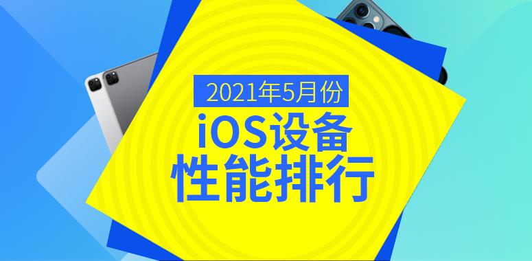 5月iOS设备性能榜:M1版iPad Pro狂飙破百万