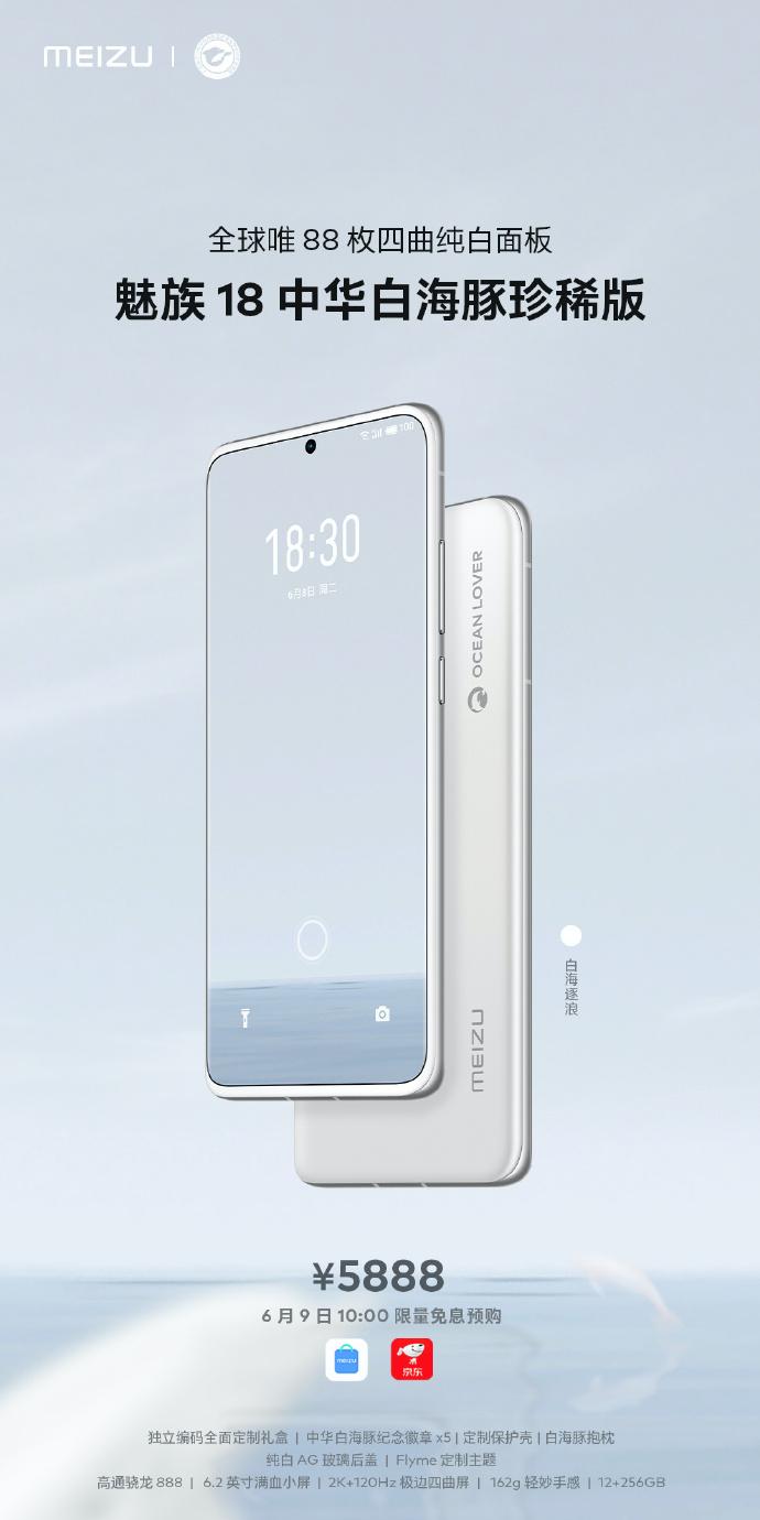 魅族18新品公布:白色面板来了 限量88台/5888元