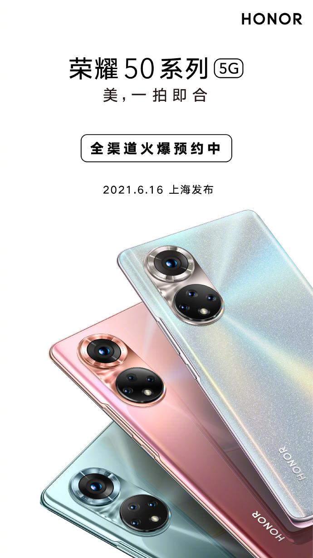 荣耀50新机配色官宣 全球首发骁龙778G