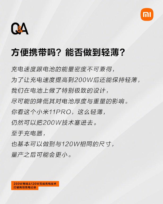 小米官方详解200W快充知识点:安全且体积小