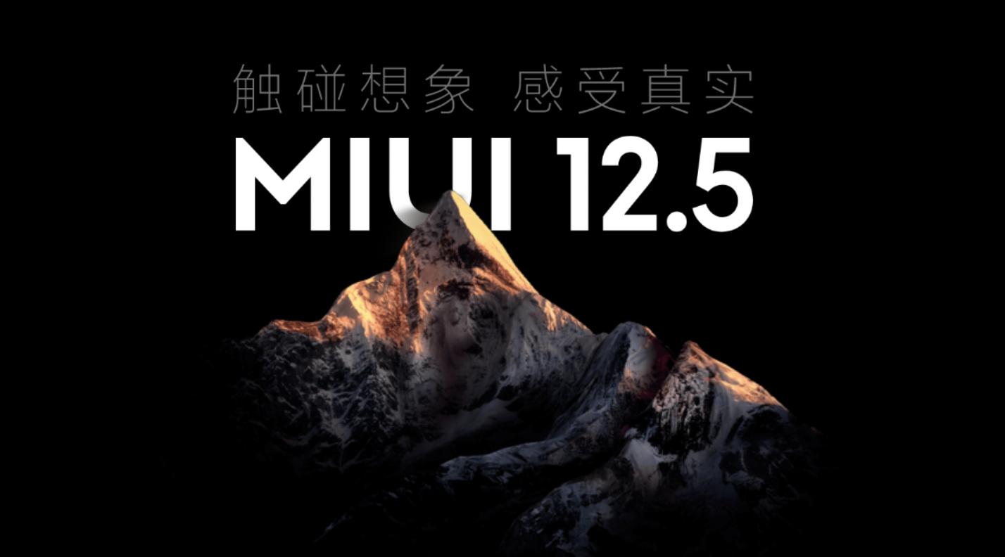 小米成立MIUI先锋小组:集中解决体验问题