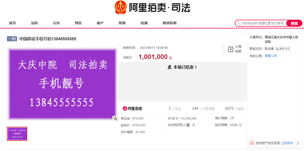 尾数5555555移动号100万元成交!