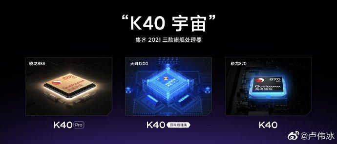 卢伟冰:K40宇宙618集体爆发!