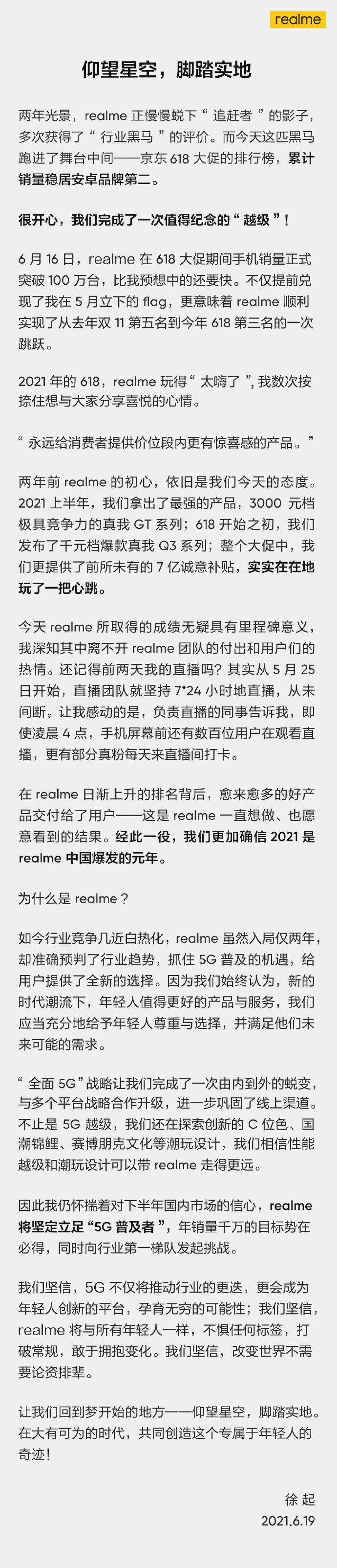 realme计划书公布:三年内拿下线上第一