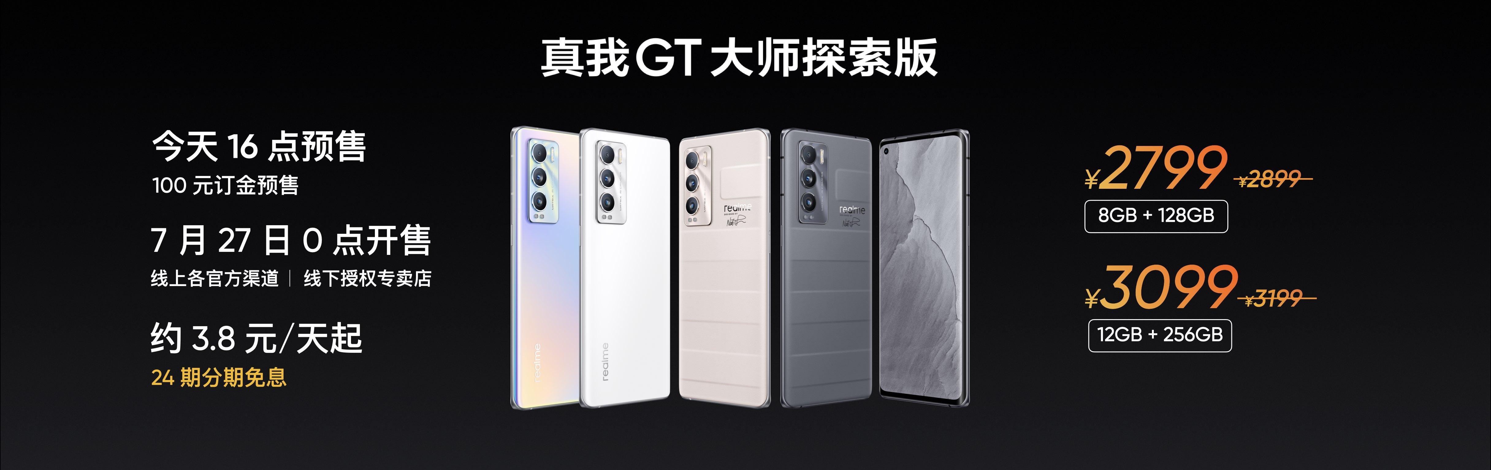 realme GT大师版发布:骁龙778G+顶级设计 2399元起售