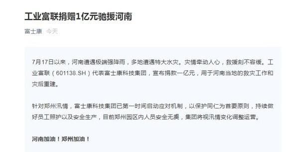 苹果+富士康纷纷捐款 郑州厂区运营正常