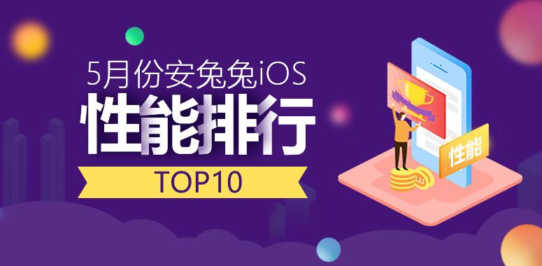 安兔兔发布:5月份iOS设备性能排行TOP10