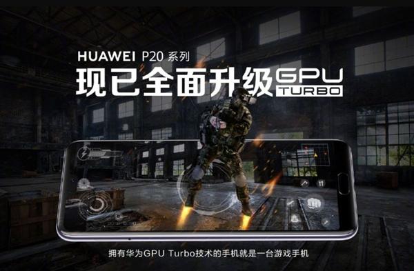 秒变游戏手机!华为P20系列全面升级GPU Turbo