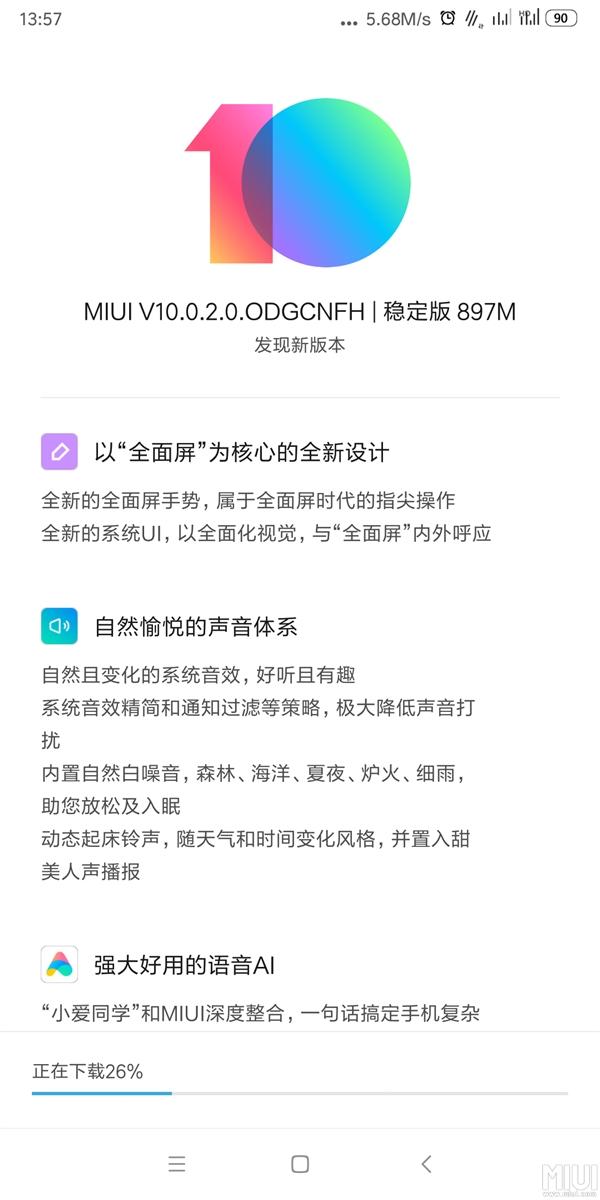 怎么肥四?小米MIX 2S获MIUI 10稳定版更新 米粉们却有点失望