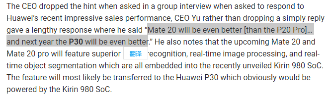 余承东自曝华为Mate 20/P30:不止一款