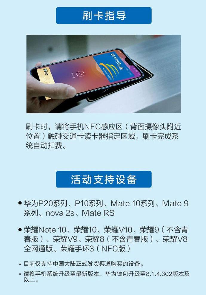 10万名额手慢无!华为手机一卡通北京特惠开卡 只需9块9