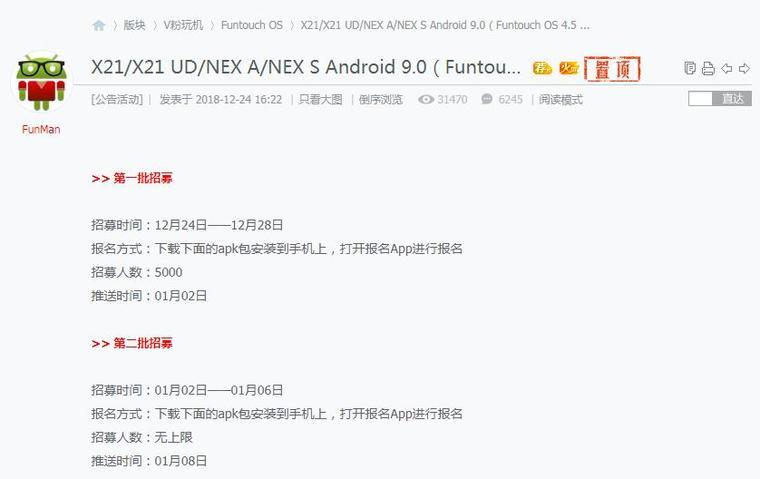 vivo NEX、X21升级Android 9.0 开启公测招募