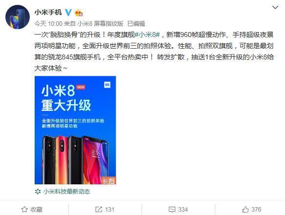 官宣:小米8系列正式获得MIUI 10稳定版更新
