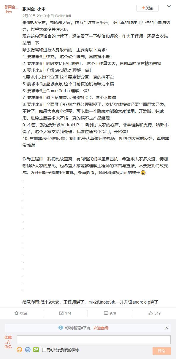 官方确认 小米6/MIX2/Note 3升级Android 9