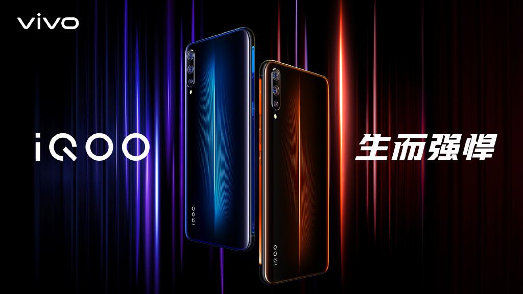 vivo iQOO手机官图发布:三摄实锤