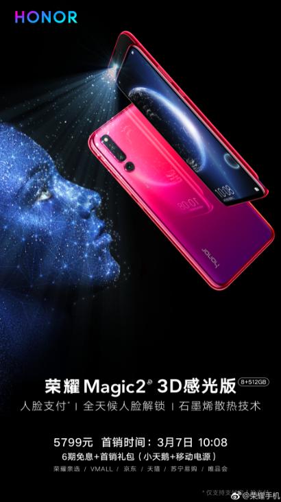 荣耀Magic2 3D感光版正式开售:5799元
