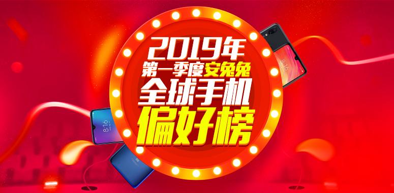 安兔兔发布:2019年Q1手机用户偏好榜