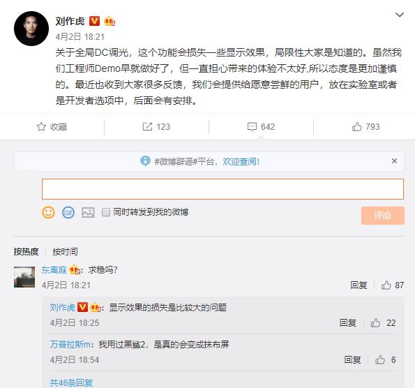 刘作虎:一加DC调光已完成 尝鲜用户可体验