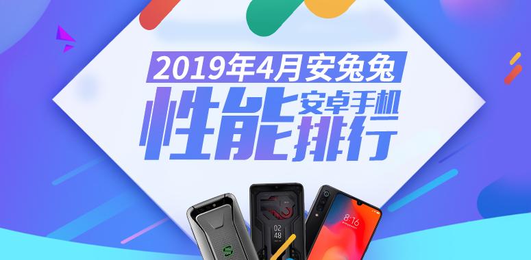 安兔兔发布:2019年4月Android手机性能榜