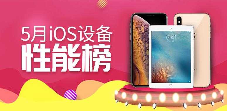 安兔兔发布:2019年5月iOS设备性能榜