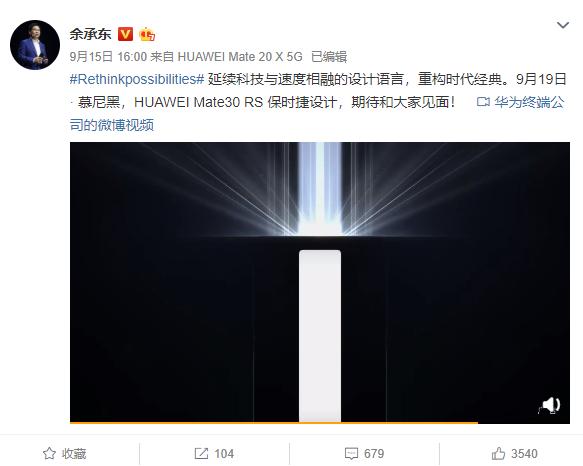 9月19日见 华为新旗舰官宣:售价稳稳破万元