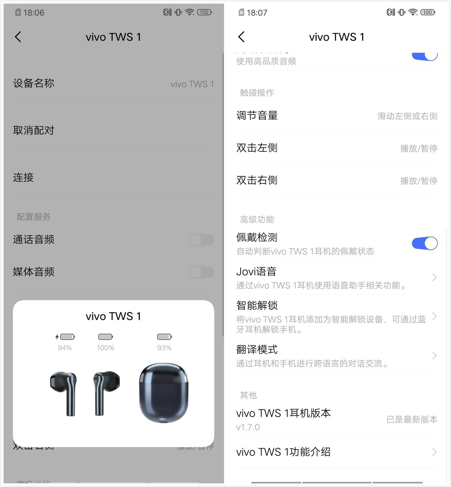 vivo TWS1真无线蓝牙耳机体验:可能是AirPod之外的最佳选择