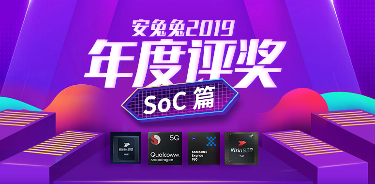 安兔兔2019年度评奖:SoC篇
