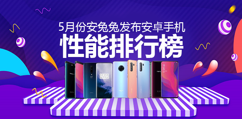 安兔兔发布:2020年5月Android手机性能榜