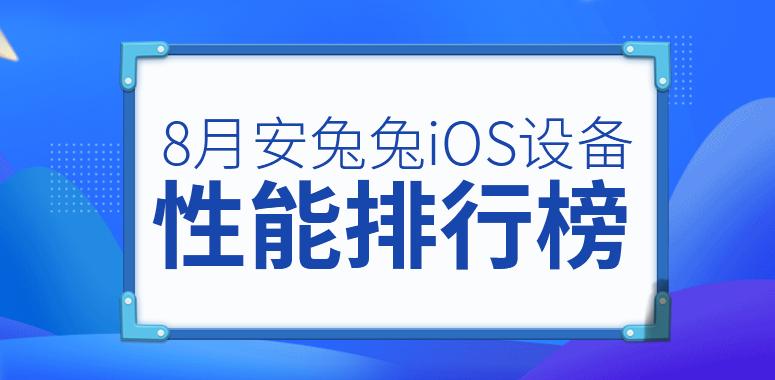 8月iOS设备性能榜:iPhone 12到底是延期了
