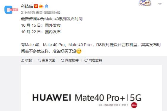 Mate40也将带来四款产品 正面对抗iPhone 12