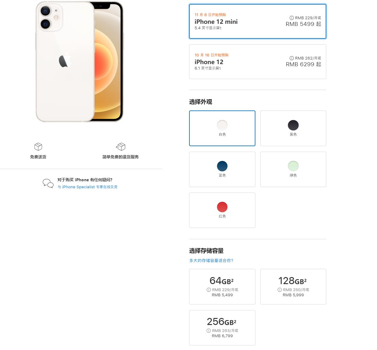 5499元起 iPhone 12正式发布 全系支持5G