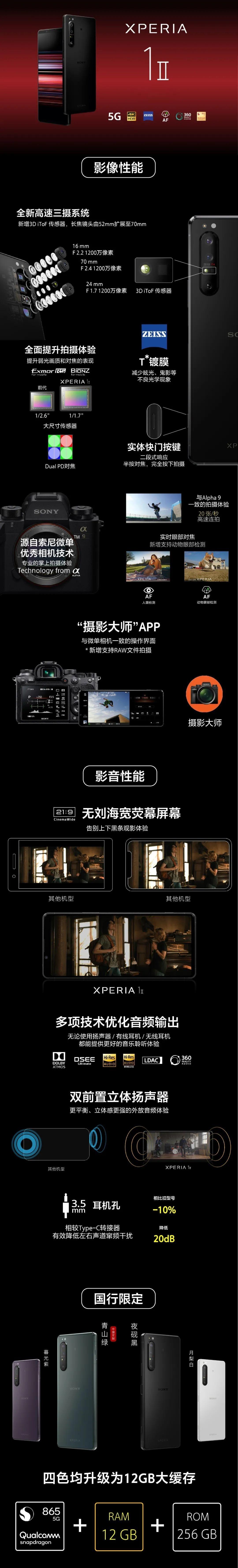 索尼旗舰发布:4K+90Hz屏、蔡司镜头认证