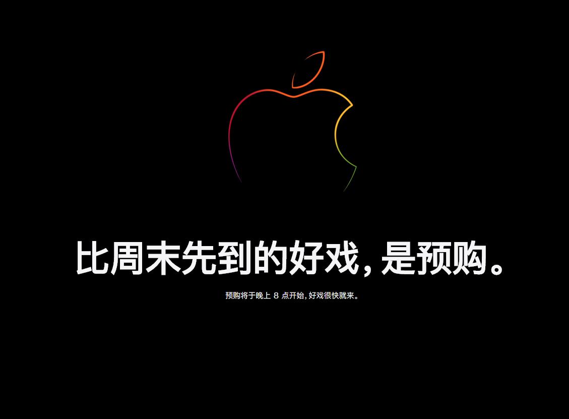 iPhone 12今晚预售 官网已维护